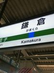 鎌倉駅.jpg